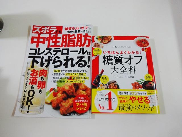 コレステロール対策おすすめの本