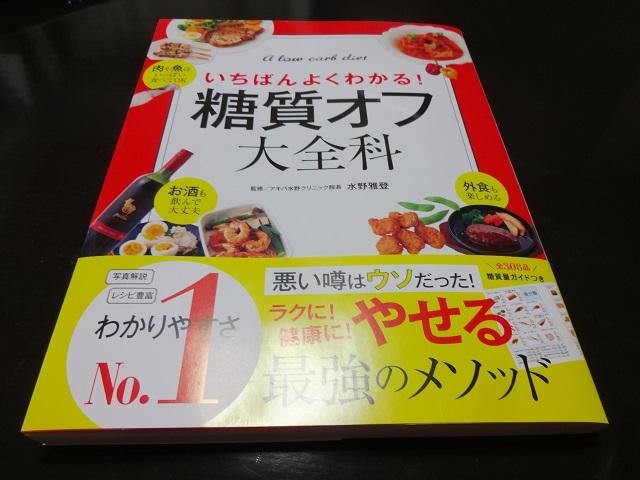 糖質制限ダイエットのレシピ本